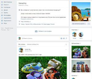 SahabVip - группа ВКонтакте