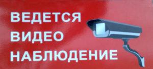 Видео наблюдение